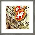 Hong Kong Street Scene Framed Print