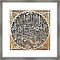 Alhambra Panel Framed Print by Jane Rix