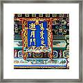 Chinese Decor In The Summer Palace Framed Print