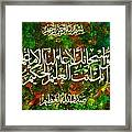 Islamic Calligraphy 017 Framed Print