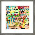 the Torah is aquired with attentive listening 7 Framed Print
