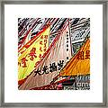 Chinese New Year Nyc 4704 Framed Print