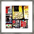 Beirut Funky Walls  Framed Print