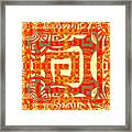 Abstract Maze Framed Print