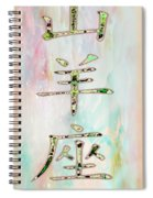 Capricorn Phone Case Spiral Notebook