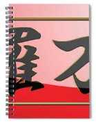 Japanese Calligraphy - Shinra Bansho - All Of Creation In Universe Spiral Notebook