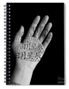 Living Vein Spiral Notebook