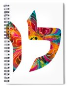 Shalom 12 - Jewish Hebrew Peace Letters Spiral Notebook