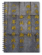 The Peoples Monument, China Spiral Notebook