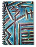 Increase - I Ching Spiral Notebook