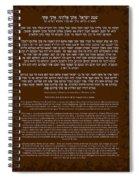 Hebrew Prayer- Shema Israel Spiral Notebook