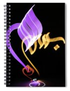 Bismillah - By The Name Of God Spiral Notebook
