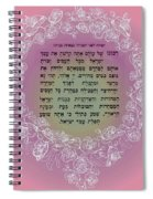 Hebrew Prayer For The Mikvah- Woman Prayer For Her Husband Spiral Notebook