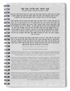 Hebrew Prayer- Shema Israel Spiral Notebook