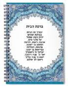 Hebrew Home Blessing Spiral Notebook