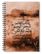 Alhamdo Lillah 0332 Spiral Notebook