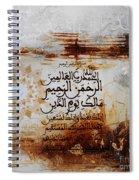 Alhamdo-lillah Spiral Notebook