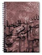 Allah Names Spiral Notebook