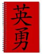 Bravery In Black Hanzi Spiral Notebook