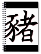 Chinese Text For Pig Spiral Notebook