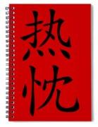 Enthusiasm In Black Hanzi Spiral Notebook