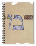 Hebrew Calligraphy- Carmy Spiral Notebook