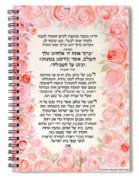 Hebrew Prayer For The Mikvah- Immersion Spiral Notebook