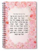 Hebrew Prayer For The Mikvah-ribono Shel Olam Spiral Notebook