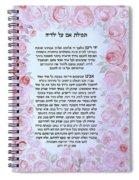 Hebrew Prayer For The Mikvah- Woman Prayer For Her Children Spiral Notebook