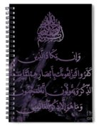 Islamic Calligraphy  Spiral Notebook