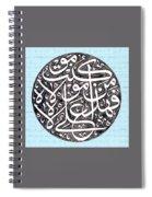 Man Kuntu Mola Fahaza Ali Mola Spiral Notebook