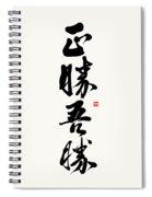 Masakatsu Agatsu In Gyosho Spiral Notebook