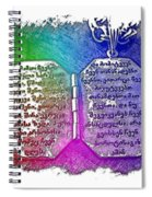 Our Father Who Art In Heaven Cool Rainbow 3 Dimensional Spiral Notebook
