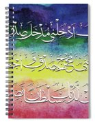 Quran 17.80 Spiral Notebook