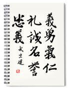 Seven Virtues Of Bushido In Semi-cursive Style  Spiral Notebook