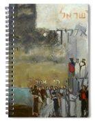 Sh'ma Yisroel Spiral Notebook
