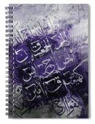 Sura E Ikhlas And Lohe Qurani Spiral Notebook