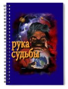 The Hands Of Fate Spiral Notebook