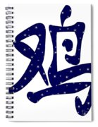 Chinese Year Of The Rooster Spiral Notebook