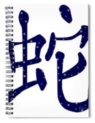 Chinese Year Of The Snake Spiral Notebook