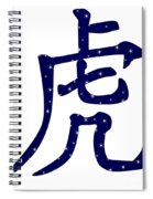 Chinese Year Of The Tiger Spiral Notebook