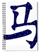 Chinese Year Of The Horse Spiral Notebook
