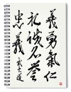 Bushido Code In Flowing Style Spiral Notebook