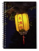 Yellow Chinese Lanterns On Wire Illuminated At Night  Spiral Notebook
