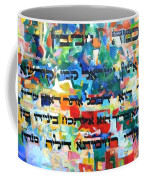 How Cherished Is Israel By G-d Coffee Mug by David Baruch Wolk