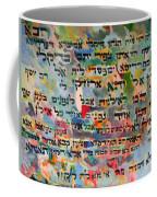 Rabba Bar Rav Hanan Coffee Mug