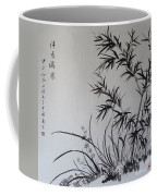 Bamboo Impression Coffee Mug