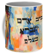 Blessed Is Man For He Is Created In The Divine Image Coffee Mug