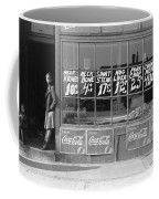 Chicago Store, 1941 Coffee Mug