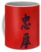 Chinese Calligraphy Coffee Mug